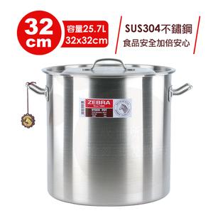 【ZEBRA斑馬】32公分不鏽鋼深型魯桶(32x32cm/25.7L)