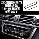 BMW 中控CD面板裝飾貼 碳纖維 3系 4系 3GT F30 F31 F34 F32 F33 F36 A0486