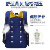 優惠三天-書包小學生男童1-3-6年級兒童書包男女護脊輕便雙肩男孩女童背包4