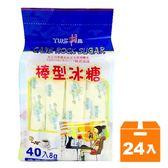 TWS 棒型冰糖 8g(40入)x24袋/箱