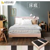 ASSARI-琳達現代皮革床組(床頭片+床底)-單大3.5尺豆沙2F2628