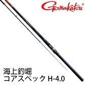 漁拓釣具 GAMAKATSU 海上釣堀 コアスペック H-4.0 (磯釣竿)