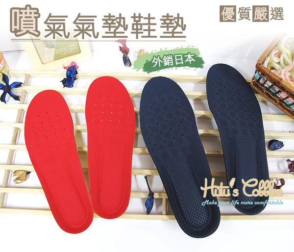 鞋墊.台灣製造.噴氣氣墊鞋墊. 專利 外銷日本 噴氣透氣.2款 男/女【鞋鞋俱樂部】【906-C10】