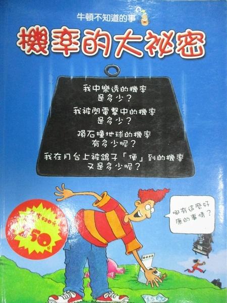 【書寶二手書T3/少年童書_EYR】樂透的大祕密_卡爾坦.波斯基特