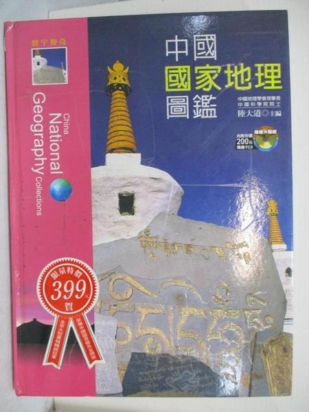 【書寶二手書T6/地理_JKF】中國國家地理圖鑑_原價899_陸大道