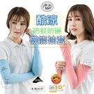 【衣襪酷】成人 抗UV 酷涼防蚊 三角款/點點款 加大三角款 防曬 機能袖套 台灣製 PB 貝柔