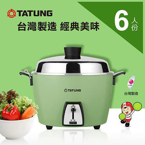 *加碼贈3M抗菌菜瓜布*【TATUNG大同】 6人份不鏽鋼電鍋-綠色 TAC-06L-DG