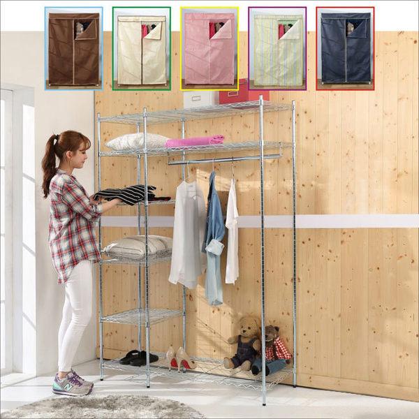 鐵力士架【澄境】I-T-WA001 鐵力士120x45x180cm六層大衣櫥附布套(5色可選) 斗櫃 收納櫃