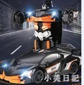 兒童遙控汽車玩具感應變形機器人遙控車金剛5充電動賽車男孩 aj6974『小美日記』