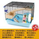籠子 卡諾倉鼠籠47基礎籠超大豪華別墅新手套裝金絲熊籠子寵物套 JD 玩趣3C