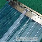 透明塑料pvc軟門簾夏家用防蚊商用擋風空調隔斷防冷氣廚房皮簾子