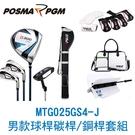 POSMA PGM 高爾夫 男款球桿 碳桿/鋼桿 4支球桿練習桿套組 MTG025GS4-J