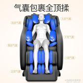 按摩椅 新款按摩椅家用全身多功能新款豪華智慧全自動老年人太空艙按摩器 1995生活雜貨NMS
