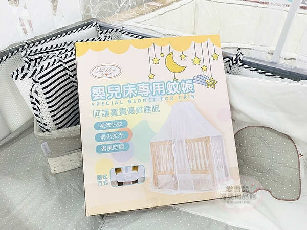 【愛吾兒】童心 Child Mind 嬰兒床專用蚊帳(全罩式)