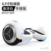平衡車 電動平衡車雙輪兒童智能學生小孩代步成人兩輪成年女6.5寸 df15411【Sweet家居】