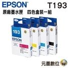 【原廠盒裝墨匣 四色一組】EPSON T...