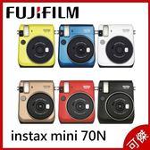 FUJIFILM instax mini70n  富士 MINI 70n  拍立得相機 拍立得  平行輸入 多色可選  可傑 送章魚腳架