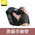 【聖佳】Nikon 原廠手腕帶 AH-4 AH4 皮革手腕帶 固定帶 穩定帶 手腕繩 皮革 底座可鎖腳架孔