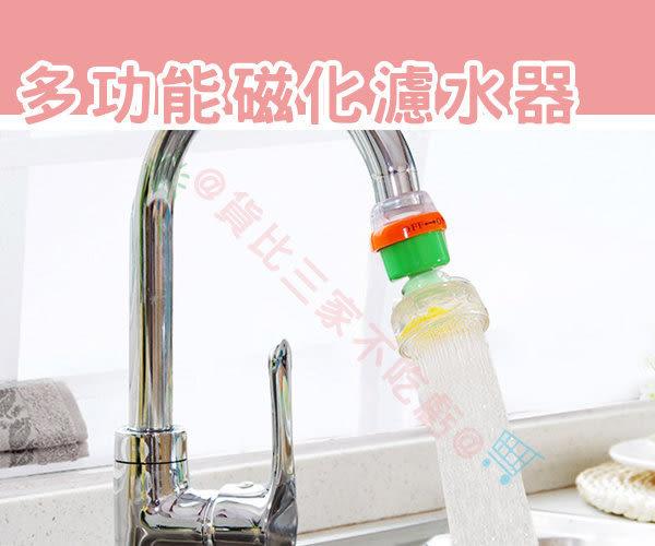多功能 活性碳 磁化 濾水器 濾水頭 過濾器 飲水器 淨水器 水龍頭 水質過濾 水質殺茵 重金屬過濾