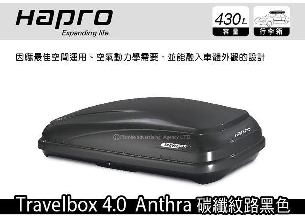 ||MyRack|| HAPRO 4.3 430L 碳纖紋路黑(霧黑) 車頂行李箱 車頂箱 單邊開