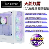 【南紡購物中心】技嘉平台【天能打雷】(I5-9400F六核/512G SSD+1TB/16G/GTX1650/500W)