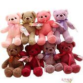 小號彩色泰迪熊公仔布娃娃機毛絨玩具批發小熊公仔抱抱熊玩偶女生 全館八八折鉅惠促銷HTCC