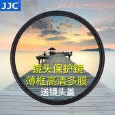 相機JJC 佳能尼康富士索尼UV鏡濾鏡單反微單相機鏡頭保護鏡MC UV【麥田家居】