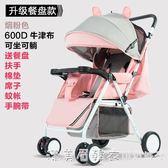 嬰兒手推車可坐躺輕便攜式摺疊傘車新生小孩寶寶簡易迷你四輪童車 igo漾美眉韓衣