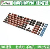 [地瓜球@] Ducky Chocolate PBT 二色成形 鍵帽組