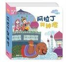 《【華碩文化】世界童話立體繪本書 →阿拉...