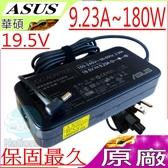 ASUS  19.5V,9.23A,180W 充電器(原廠)-華碩 GL502,GL502VT,GL502VS,GL502VM,GL702VT,GL702VS,GL702HK,GL752