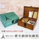 中款原實木製帶鎖頭含鑰匙收納鎖盒木箱 收藏箱化妝品珠寶首飾盒 zakka鄉村風置物盒-米鹿家居