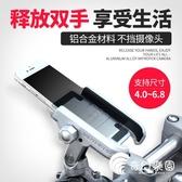 摩托車手機導航支架電動車外賣手機架電瓶車自行車手機架-奇幻樂園