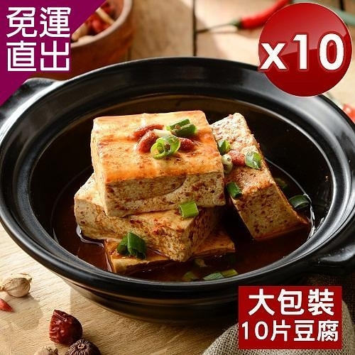 媽祖埔豆腐張 非基改麻辣臭豆腐-大包裝(10片豆腐/全素) 10入組【免運直出】