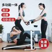跑步機家用款小型靜音健身房專用減肥器材迷你機械折疊走步機 YXS新年禮物