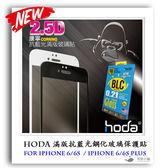 hoda 抗藍光 iPhone 6s 6 plus 5.5吋 0.21mm 2.5D滿版玻璃貼  濾藍光  螢幕保護貼