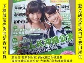 二手書博民逛書店AKB48罕見2012 高橋南 渡邊麻友封面 日文原版Y2352