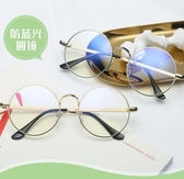復古眼鏡防藍光平光鏡
