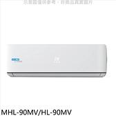 海力【MHL-90MV/HL-90MV】變頻冷暖分離式冷氣15坪(含標準安裝)