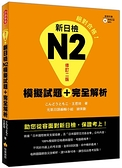 新日檢N2模擬試題+完全解析修訂二版
