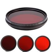 濾光片 可調紅外鏡750/590/680/720nm風景透視濾光鏡 紅外線鏡片