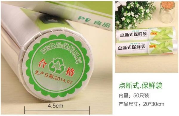 [協貿國際]  點斷式加厚加大食品保鮮袋保鮮膜 (5個價)