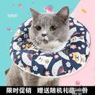 貓圈 軟貓咪項圈伊利沙白圈絕育用品寵物頭套防舔 韓語空間