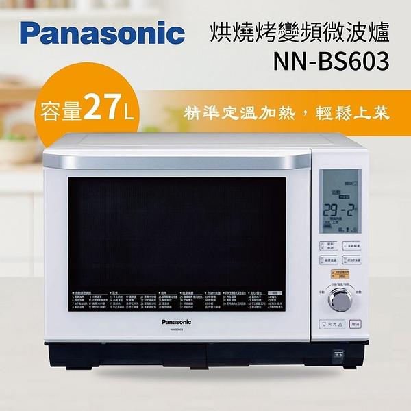 【24期0利率】Panasonic NN-BS603 國際牌 27L 蒸氣烘烤微波爐 公司貨