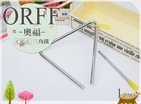 【小麥老師樂器館】6吋 三角鐵 (含鐵棒) 奧福 CR3L【O22】兒童樂器 節奏樂器 ORFF