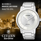 【公司貨保固】CITIZEN BM6750-59A 光動能男錶