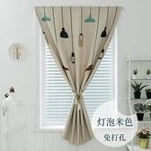 出租屋窗簾短款免安裝洗手間衛生間防走光布藝免打孔自粘魔術貼款