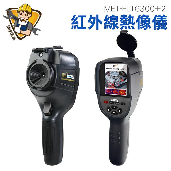 成像儀 熱圖像儀 紅外線熱像儀 抓漏神器 水電 管路 附中英文說明書 MET-FLTG300+2 精準儀錶
