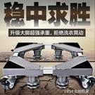洗衣機底座托架置物腳架行動萬向輪滾筒通用海爾小天鵝墊高全自動 1995生活雜貨NMS