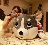 1.2米懶人毛絨狗狗抱枕超萌哈士奇公仔女孩睡覺可愛玩偶 JQ